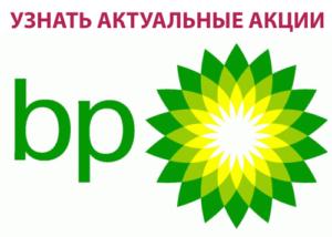 Акции BP