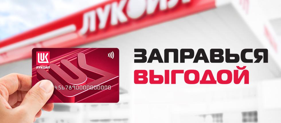 Лукойл карта заправься выгодой матрасы недорого акции скидки москва