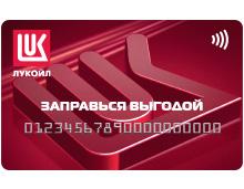 Лукойл условия бонусной программы nala nova