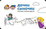 Бонусная программа Дочки-Сыночки