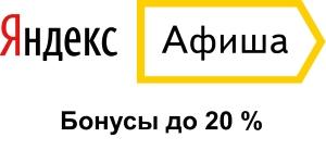 Бонусы от Яндекс.Афиша