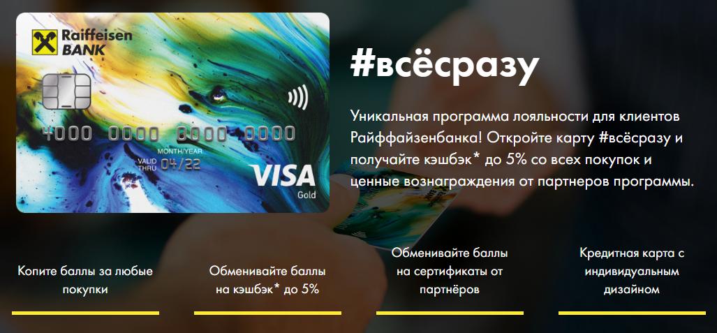 райффайзенбанк кредитная карта все сразу снятие наличных