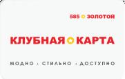 Клуб привилегий 585 ЗОЛОТОЙ