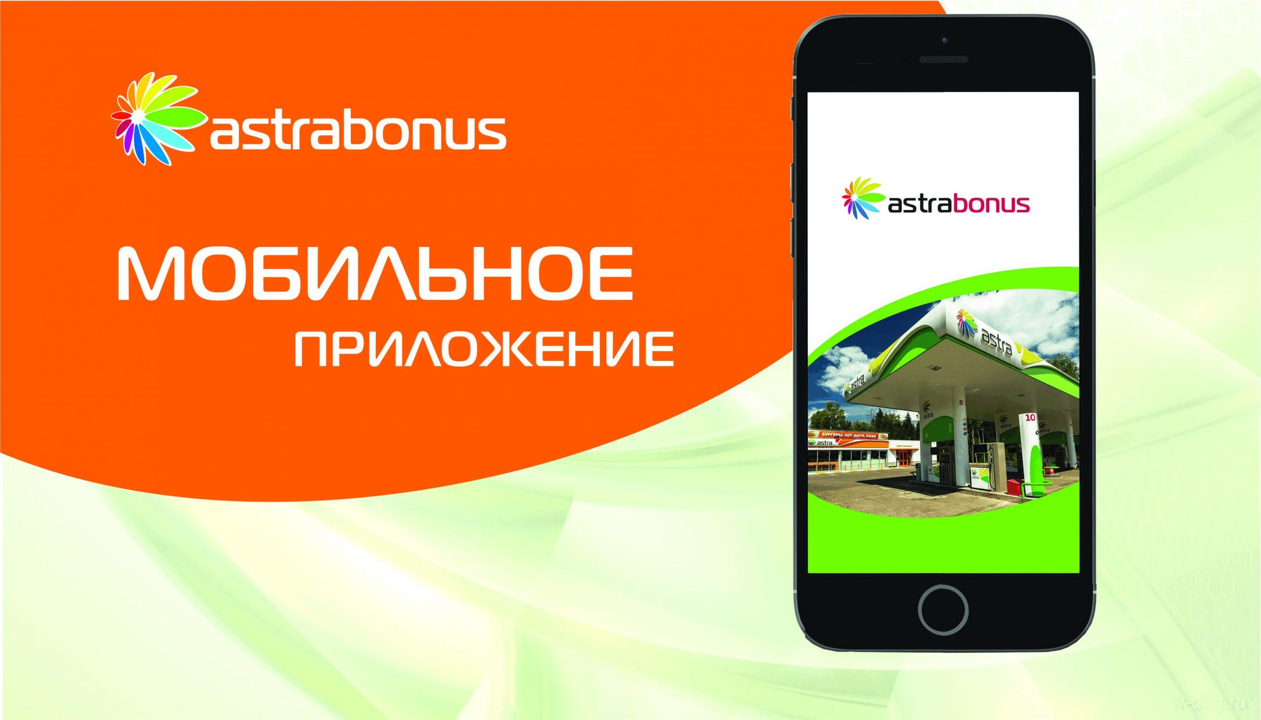 AstraBonus