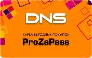 Карта выгодных покупок ProZaPass от DNS