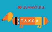 Программа лояльности Юлмарт «ТАКСА»