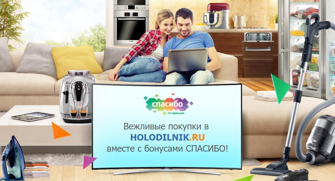 Бонусы Спасибо и Холодильник.ру