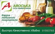 Карта любимого покупателя сети магазинов Авоська