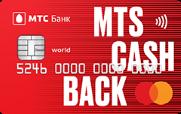 Карта MTS Cashback