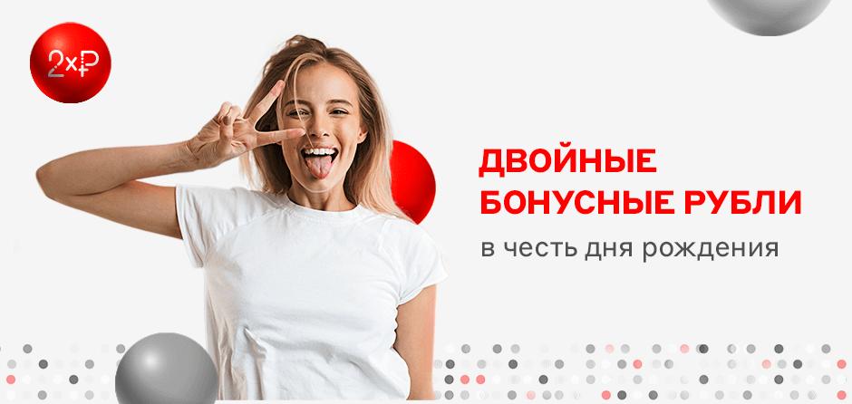 Двойные Бонусные рубли М.Видео в честь Вашего дня рождения!