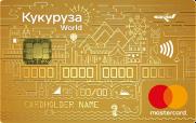 Кукуруза Masterсard PayPass именная