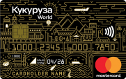 Кукуруза Masterсard World PayPass