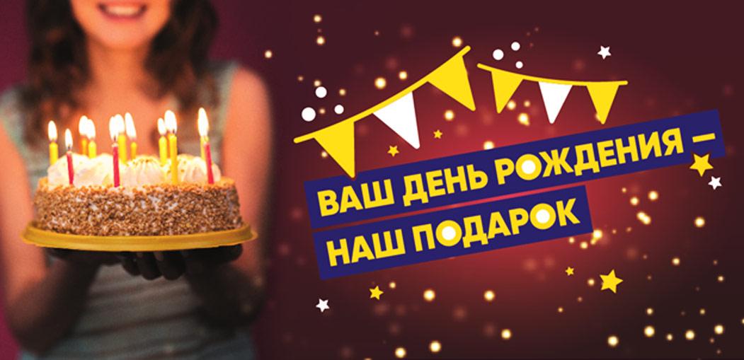 Празднуйте свой день рождения с ЛЕНТОЙ
