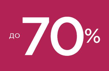 Распродажа в SELA, скидки до −70%
