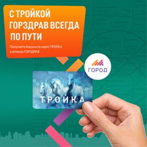 Бонусы карты «Тройка» в аптеке ГОРЗДРАВ
