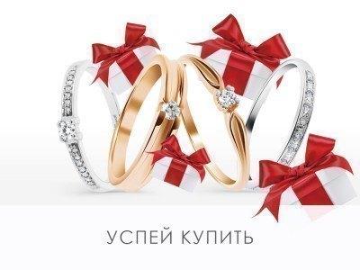 Распродажа в ювелирных магазинах «Ваше Золото»