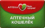 Программа лояльности аптек Будь здоров «Аптечный кошелек»