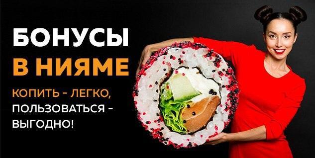 Бонусная программа ресторанов «НИЯМА» и «ПИЦЦА ПИ»