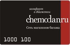 Дисконтная карта Chemodan.ru