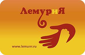 Программа лояльности ЛемуриЯ