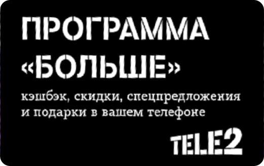 Программа лояльности «Больше» от Tele2