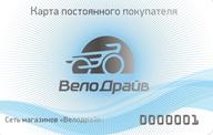 Дисконтная карта ВелоДрайв