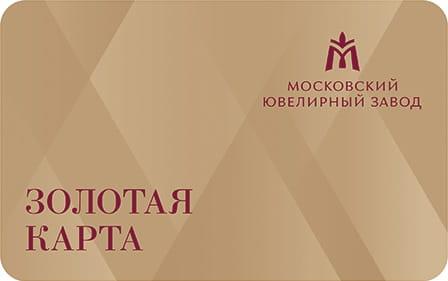 Дисконтная программа Московский ювелирный завод