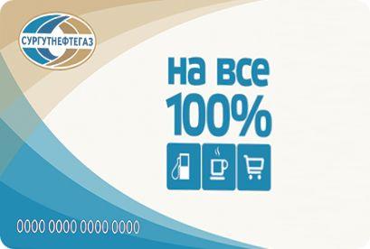 Программа лояльности «На все 100%» сети АЗС Сургутнефтегаз