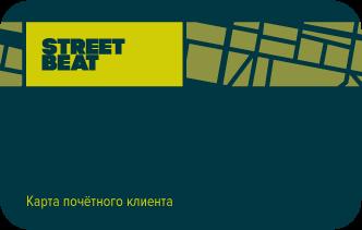 Бонусная программа STREET BEAT