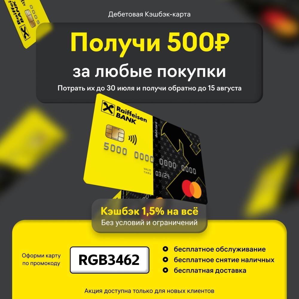 Акция Райффайзенбанк «Кэшбэк 100% за покупку в 500 рублей»