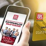 Акция Лукойл «Золотая осень»