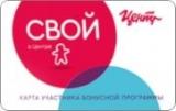 Бонусная карта СВОЙ Корпорация Центр