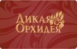 Программа лояльности магазинов Дикая Орхидея, Бюстье и Дефиле