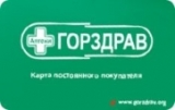 Бонусная программа ГОРЗДРАВ