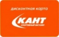 Клубная карта КАНТ