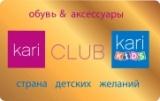 KARI CLUB