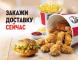 Доставка KFC по Москве