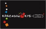 Бонусная программа Красный куб