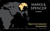 Карта постоянного покупателя MARKS & SPENCER