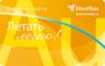 Программа «Летать легко!» NordStar Airlines