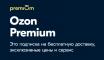 Ozon.Premium