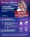 Акция в Магните «Танцуй в стиле Pepsi» (с 03.07.2019 по 31.08.2019)