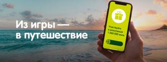 Акция в Перекрестке «#СобирайИлетай» (с 01 по 31.07.2019)