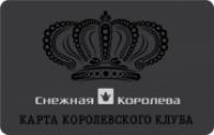Королевский Клуб «Снежная Королева»