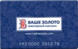 Бонусная карта ювелирных магазинов «Ваше Золото»